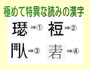 特異な読みの漢字