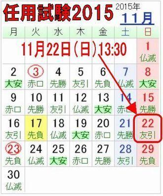 ninyou2015-11-22calendar.jpg
